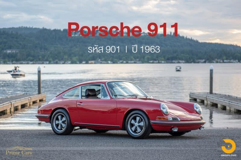 Porsche 911 รหัส 901