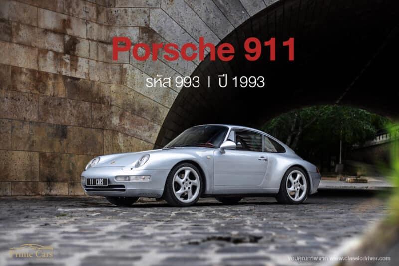 ตำนาน Porsche 911 รหัส 993