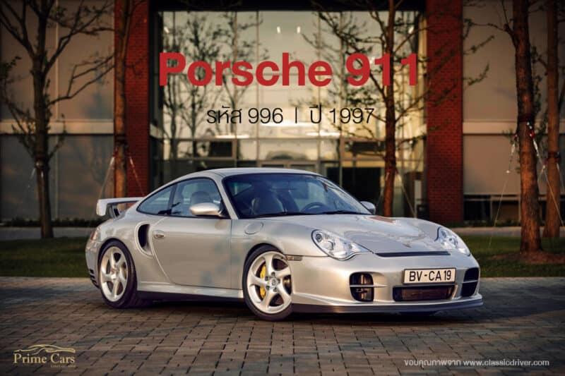 ตำนาน Porsche 911 รหัส 996