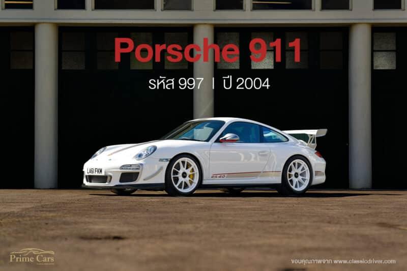 ตำนาน Porsche 911 รหัส 997