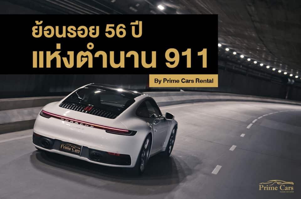 เช่ารถหรู พาย้อนรอย 56 ปีแห่ง   ตำนาน Porsche 911