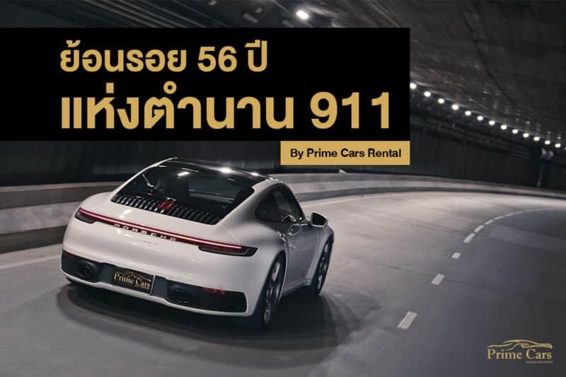ตำนาน Porsche 911