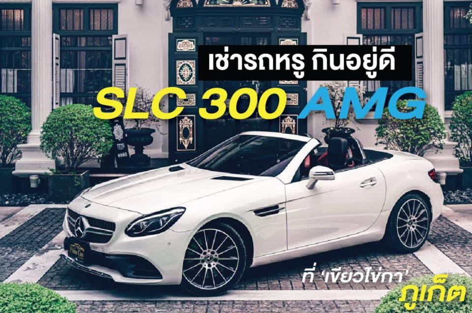 เช่ารถหรู กินอยู่ดี กับ SLC 300 AMG ที่ 'เขียวไข่กา' ภูเก็ต