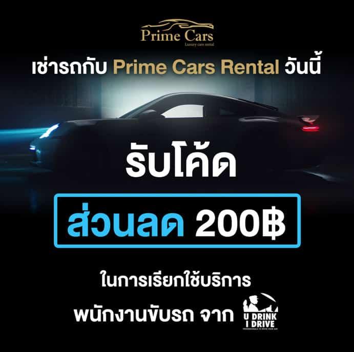 ลูกค้า Prime Cars Rental รับส่วนลดพิเศษ 200 บาท จาก U Drink I Drive
