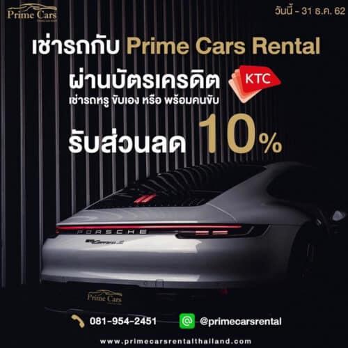 เช่ารถกับ Prime Cars Rental รับส่วนลด 10% เมื่อใช้บัตรเครดิต KTC