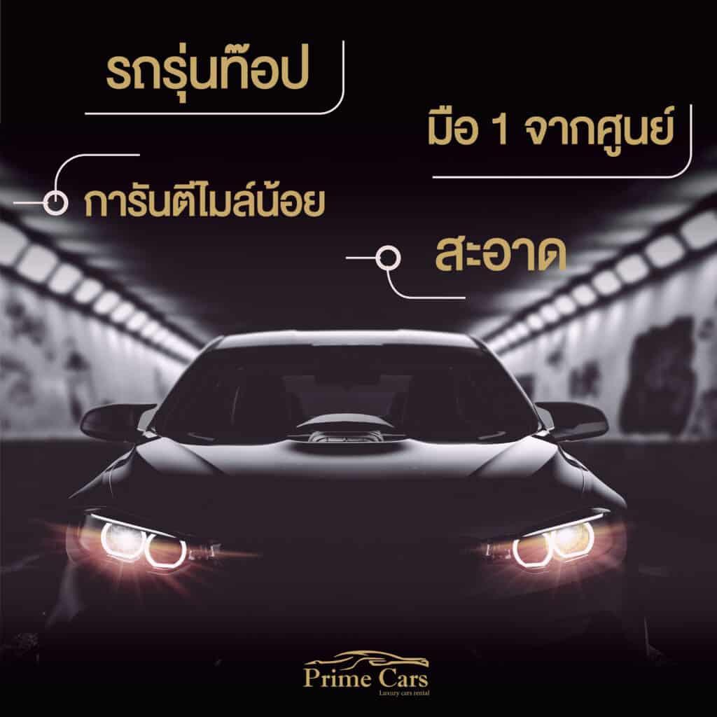 ทำไมต้องเช่ารถหรูกับ Prime Cars Rental เพราะ รถรุ่นท๊อป การันตีไมล์น้อย มือ 1 จากศูนย์ และสะอาด
