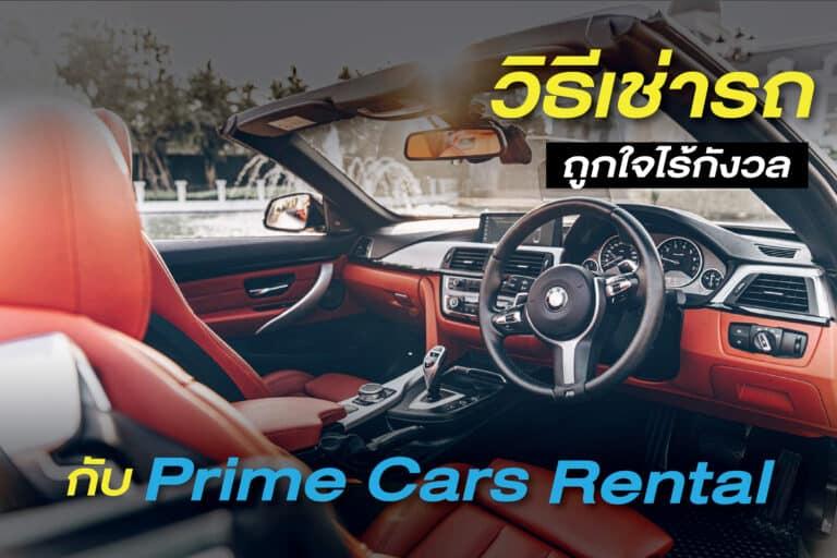 วิธีเช่ารถหรู กับ Prime Cars Rental