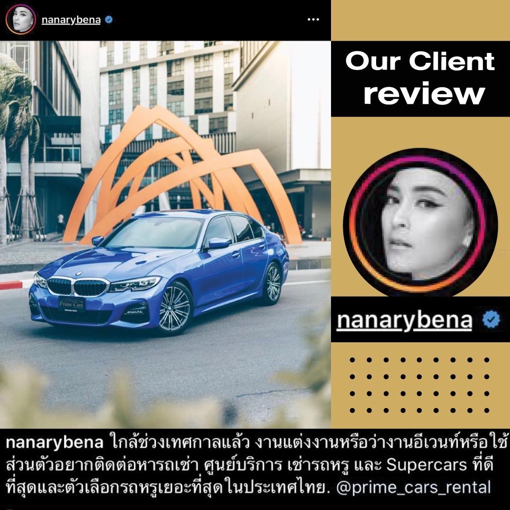 นานา ไรบีนา เข่ารถ nanarybena