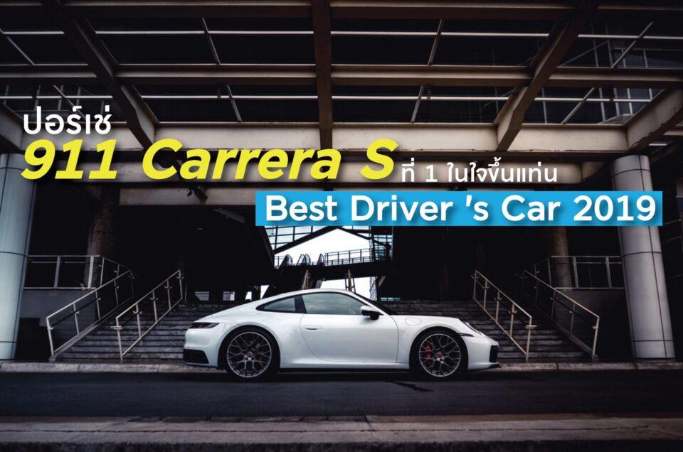 ปอร์เช่ 911 Carrera S ที่ 1 ในใจ ขึ้นแท่น Best Driver's Car 2019