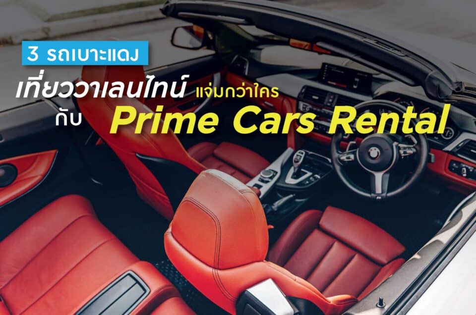 3 รถเบาะแดง เที่ยววาเลนไทน์แจ่มกว่าใคร กับ Prime Cars Rental