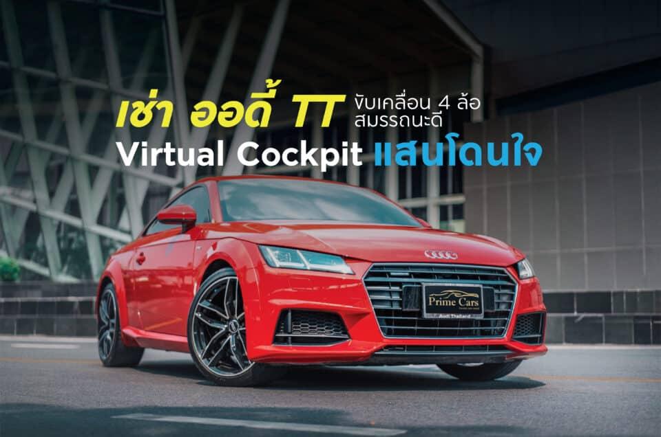 เช่า ออดี้ TT ขับเคลื่อน 4 ล้อสมรรถนะดี Virtual Cockpit แสนโดนใจ