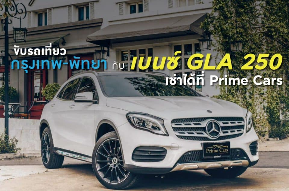 เบนซ์ GLA 250