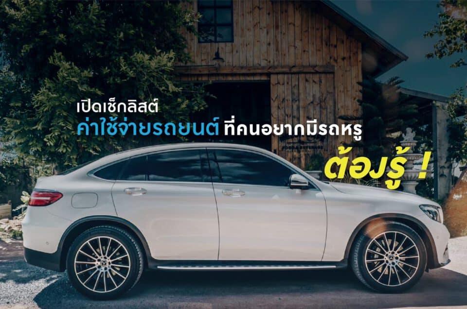 ค่าใช้จ่ายรถยนต์หรู