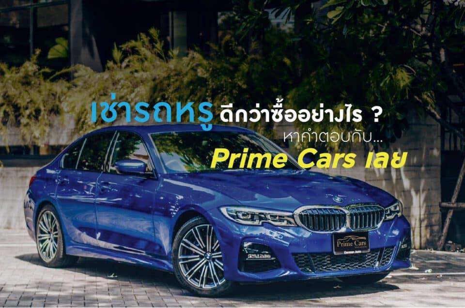 เช่ารถหรู ดีกว่าซื้ออย่างไร หาคำตอบกับ Prime Cars เลย