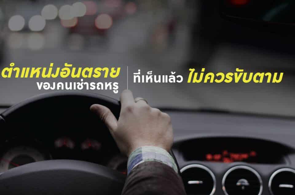 ตำแหน่งอันตรายของคนเช่ารถหรู ที่เห็นแล้ว ไม่ควรขับตาม