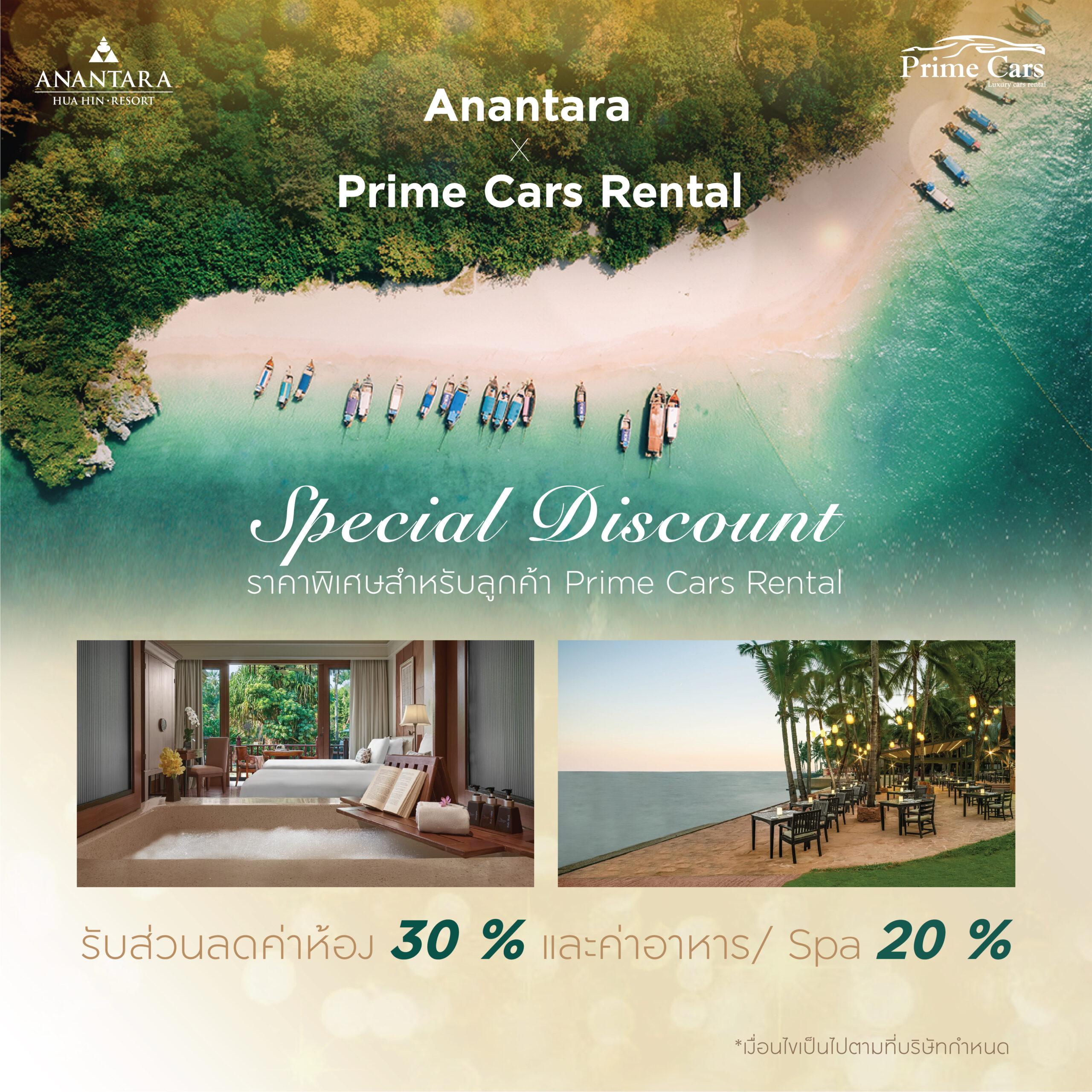 เช่ารถหรู Anantara x Prime Cars Rental มอบส่วนลดพิเศษที่โรงแรมอนันตรา