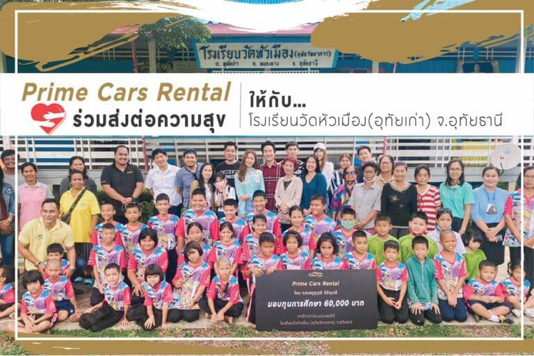 Prime Cars Rental ช่วยเหลือสังคม