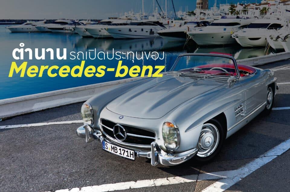 ตำนาน รถเปิดประทุน Mercedes-Benz