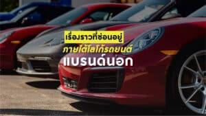 รถยนต์หรู-รถยนต์แบรนด์นอก