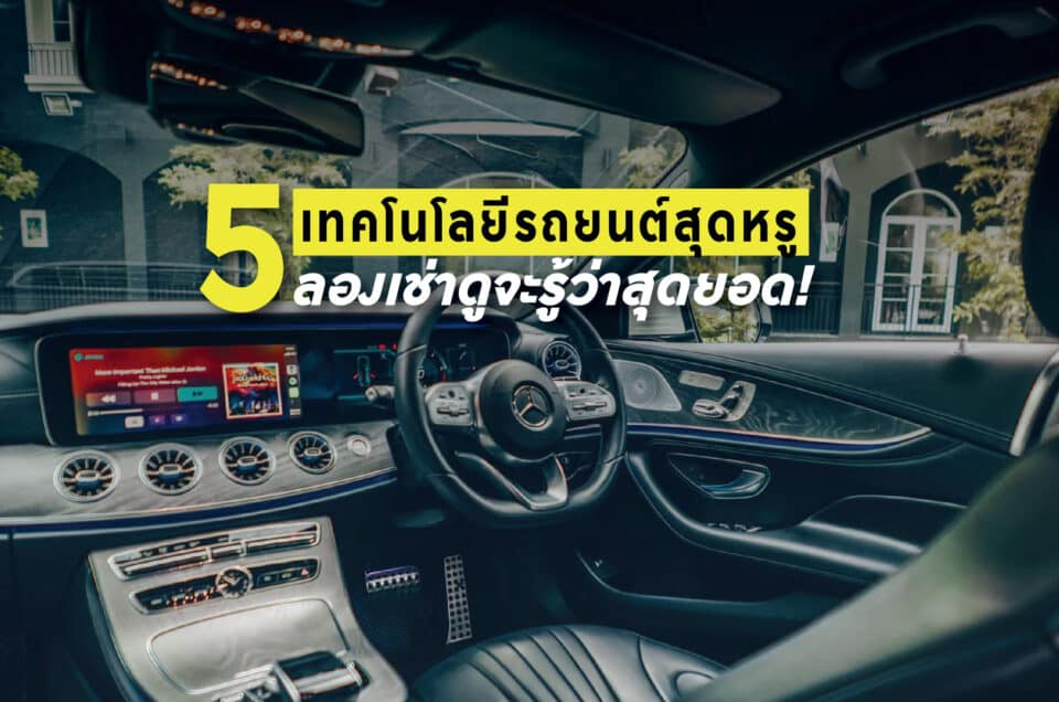5 เทคโนโลยีรถยนต์ สุดหรู ลองเช่าดูจะรู้ว่าสุดยอด