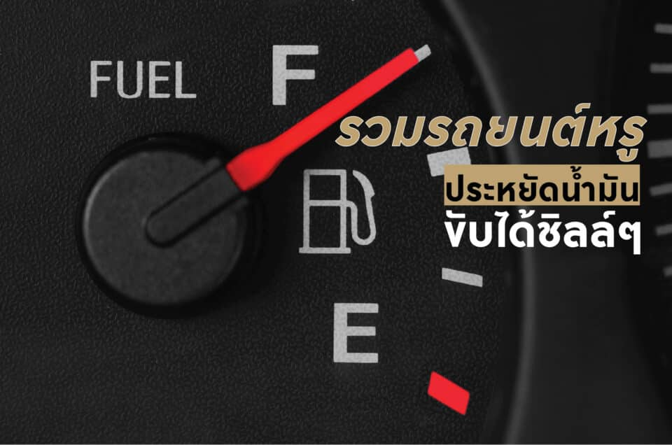 รวมรถยนต์หรูประหยัดน้ำมัน ขับได้ชิลล์ ๆ