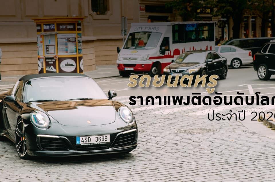 รถยนต์หรูราคาแพงติดอันดับโลก ประจำปี 2020