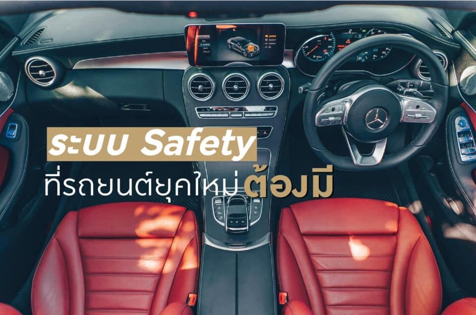 ระบบ Safety ที่รถยนต์ยุคใหม่ต้องมี