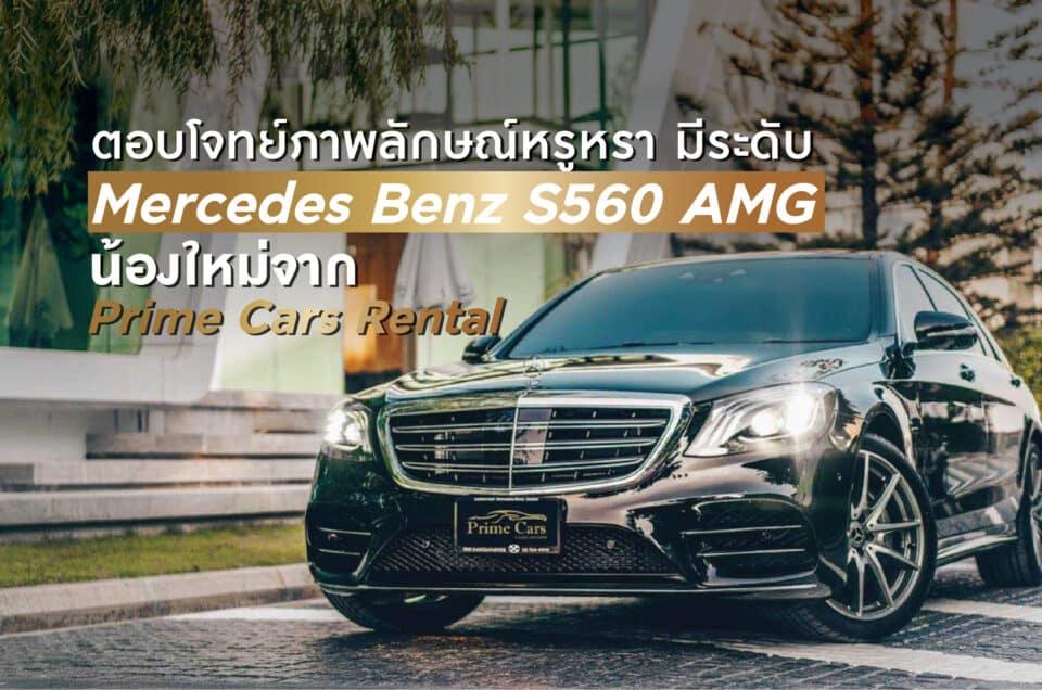 ตอบโจทย์ภาพลักษณ์หรูหรา มีระดับ กับ Mercedes Benz S560 AMG น้องใหม่จาก Prime Cars Rental