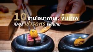 ร้านโอมากาเสะ-อาหารญี่ปุ่น