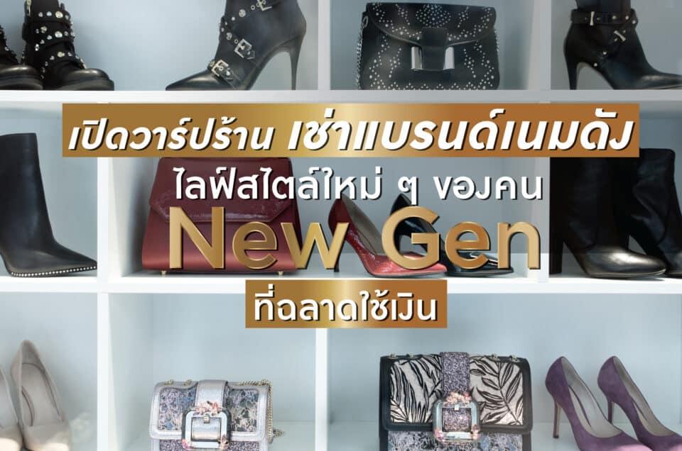 เปิดวาร์ปร้านเช่าแบรนด์เนมดัง ไลฟ์สไตล์ใหม่ ๆ ของคน New Gen ที่ฉลาดใช้เงิน