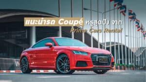 แนะนำรถ Coupe หรูสุดปัง จาก Prime Cars Rental
