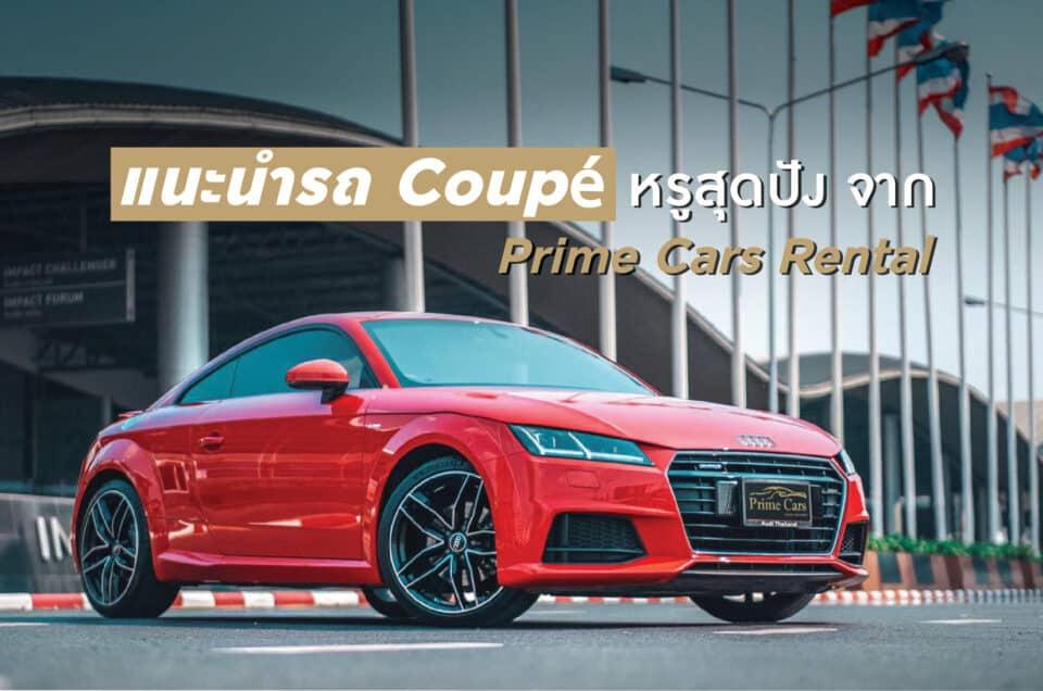 แนะนำรถยนต์ Coupe หรูสุดปัง จาก Prime Cars Rental