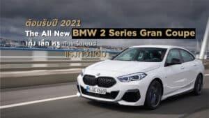 ต้อนรับปี 2021 The All New BMW 2 Series Grand Coupe