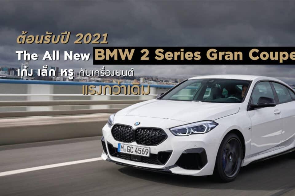 ต้อนรับปี 2021 The All New BMW 2 Series Gran Coupe เก๋ง เล็ก หรู กับเครื่องยนต์แรงกว่าเดิม