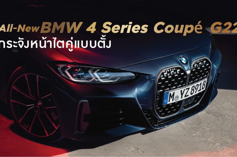 All-New BMW 4 Series Coupe G22 กระจังหน้าไตคู่แบบตั้ง นี่คือรถที่ทุกคนต้องเหลียวมอง