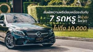 เช่ารถหรู ในราคาค่าเช่าไม่ถึง 10,000 บาทต่อวัน