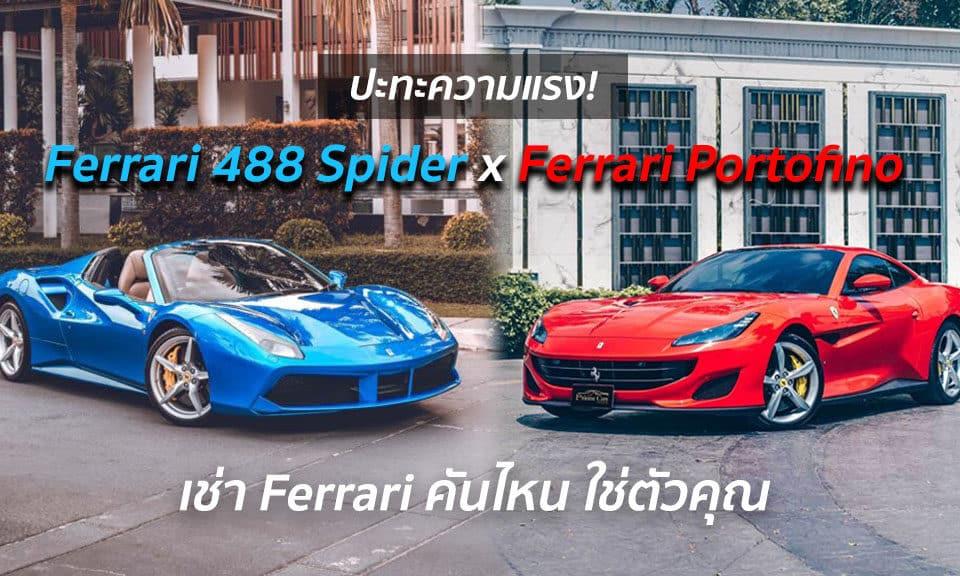 ปะทะความแรง! 488 Spider x Portofino เช่า Ferrari คันไหน ใช่ตัวคุณ