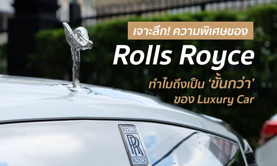 รถ Rolls Royce cover