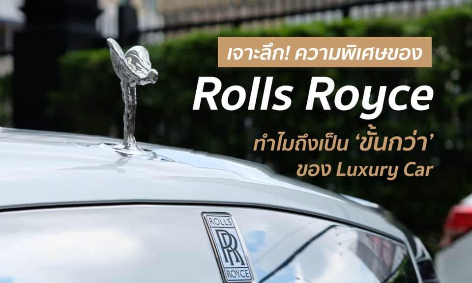 เจาะลึก! ความพิเศษของ รถ Rolls Royce ทำไมถึงเป็น 'ขั้นกว่า' ของ Luxury Car