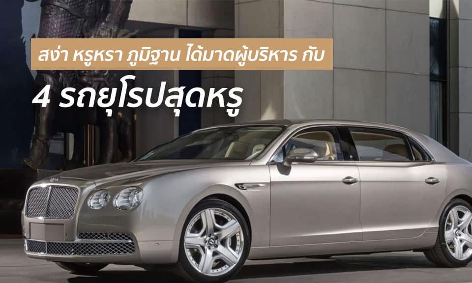 สง่า หรูหรา ภูมิฐาน ได้มาดผู้บริหาร กับ 4 รถยุโรปสุดหรู ที่ Prime Cars Rental