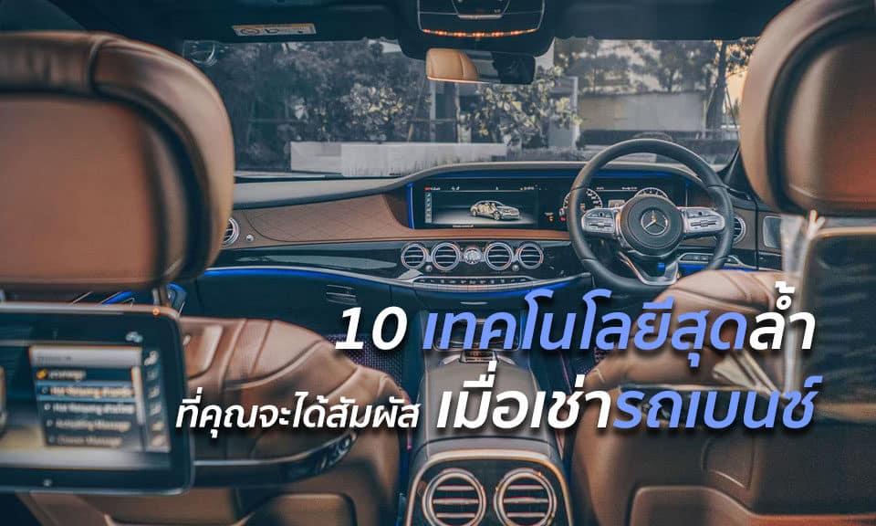 10 เทคโนโลยี Mercedes-Benz สุดล้ำที่คุณจะได้สัมผัส เมื่อ เช่ารถเบนซ์