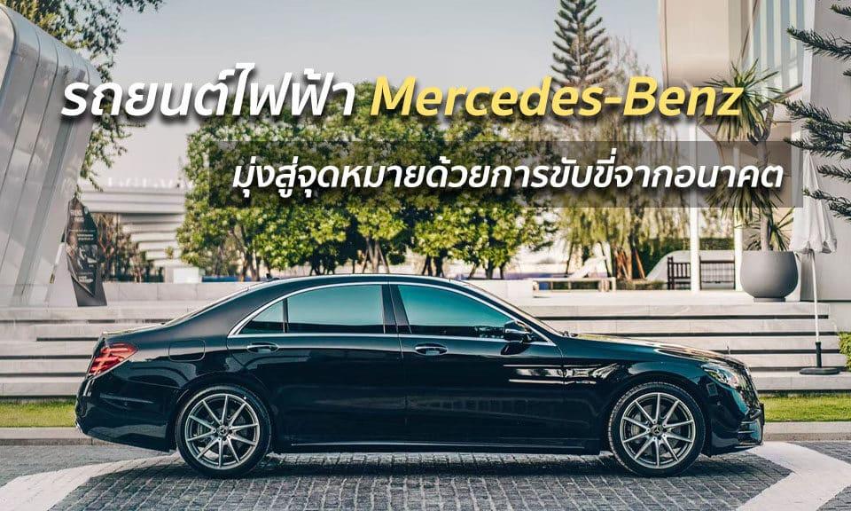 รถยนต์ไฟฟ้า Mercedes-Benz มุ่งสู่จุดหมายด้วยการขับขี่จากอนาคต