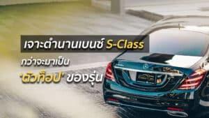 Mercedes-Benz S-Class Cover