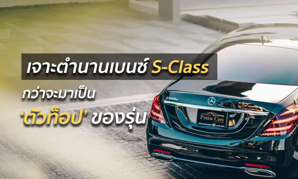 เจาะตำนาน Mercedes-Benz S-Class กว่าจะมาเป็น 'ตัวท็อป' ของรุ่น