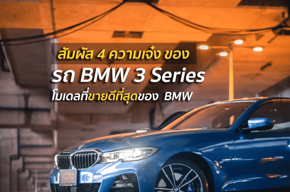 สัมผัส 4 ความเจ๋งของ รถ BMW 3 Series โมเดลที่ขายดีที่สุดของ BMW