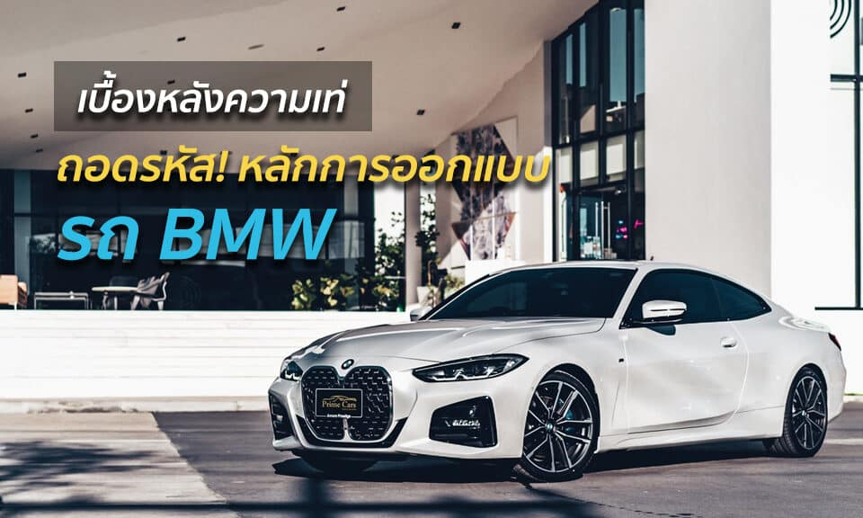 ส่อง! เบื้องหลังความเท่ ถอดรหัส หลักการออกแบบ รถ BMW
