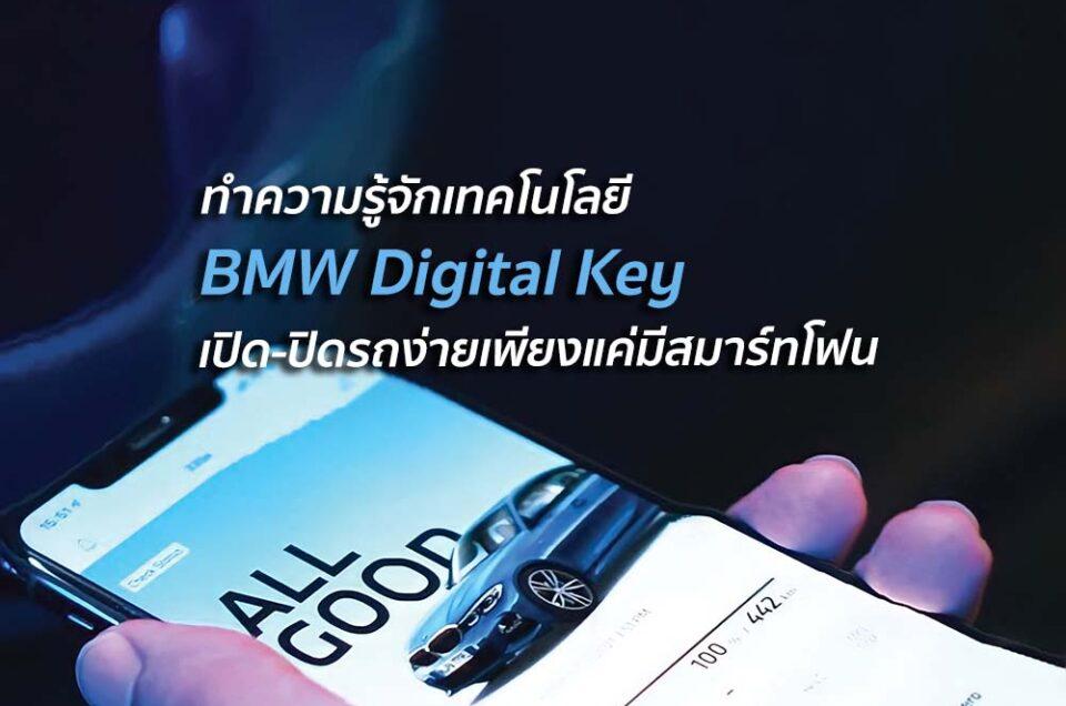 ทำความรู้จัก เทคโนโลยี BMW Digital Key เปิด-ปิดรถง่าย เพียงแค่มีสมาร์ทโฟน