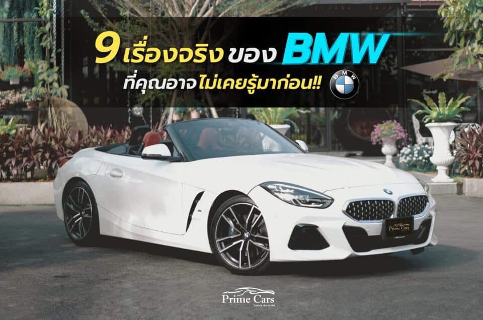 9 เรื่องจริงของ BMW ที่คุณอาจไม่เคยรู้มาก่อน !!