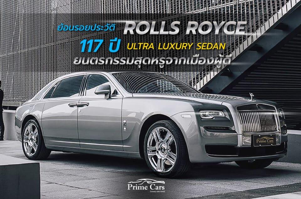 """ย้อนรอยประวัติ """"Rolls Royce"""" 117 ปี Ultra Luxury Sedan ยนตรกรรมสุดหรูจากเมืองผู้ดี"""